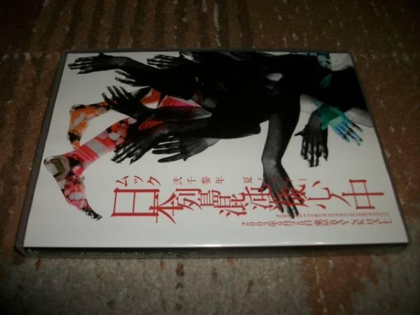 ムック / 日本列島混沌平成心ノ中 2003 DVD ライブグッズの画像