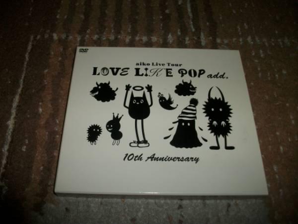 aiko / Love Like Pop add. 10th Anniversary DVD ライブグッズの画像