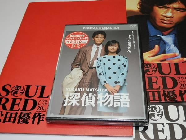 未開DVD『探偵物語』+[SOUL RED]パンフ等 松田優作 薬師丸ひろ子 コンサートグッズの画像