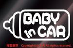 BABY IN CAR * sticker ( white / large ) feeding bottle (15×7cm)milk baby in car **