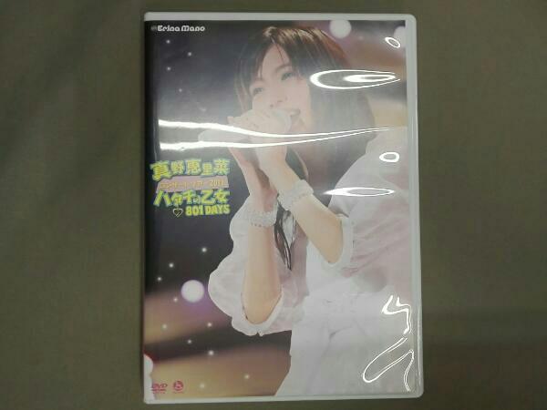 真野恵里菜コンサートツアー2011~ハタチの乙女 801DAYS~ ライブグッズの画像