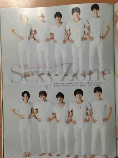 TV LIFE Premium Vol.19 切り抜き★Sexy Zone 5P_画像1