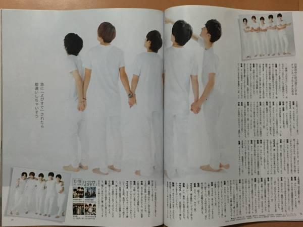 TV LIFE Premium Vol.19 切り抜き★Sexy Zone 5P_画像3
