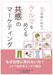 [即決]☆女力消費の時代vol.2_画像1
