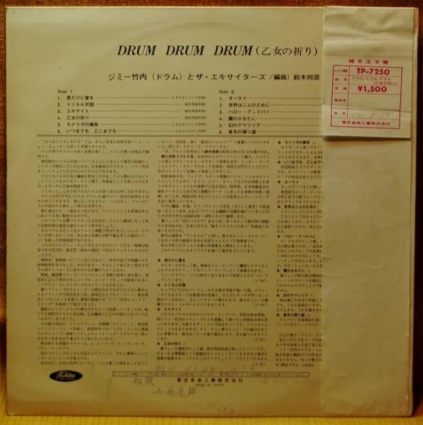 <和モノ>ジミー竹内『ドラム・ドラム・ドラム(乙女の祈り)』LP~カルトGS/ダイナマイツ/黛ジュン/にほ_画像2