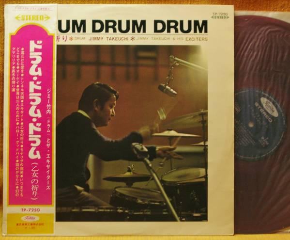 <和モノ>ジミー竹内『ドラム・ドラム・ドラム(乙女の祈り)』LP~カルトGS/ダイナマイツ/黛ジュン/にほ_画像1