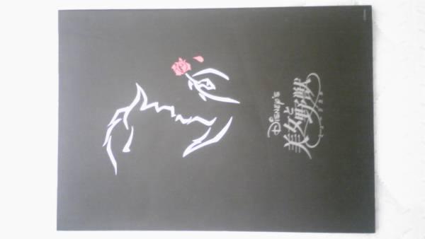 劇団四季☆美女と野獣☆ミュージカルパンフレット