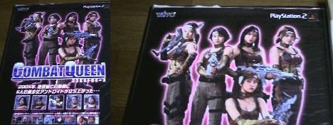 「コンバットクイーン」ポスター非売品(周防玲子、小池栄子) グッズの画像