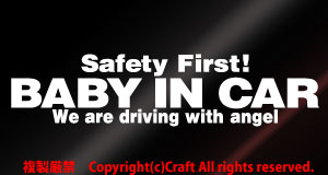 Safety First! BABY IN CAR We Are Driving With Angel/ステッカー(白)ベビーインカー,安全第一**_画像1