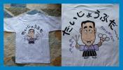 志村けんのだいじょうぶだぁ〜 Tシャツ  サイズS