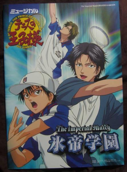 ミュージカルテニスの王子様 氷帝学園パンフレット 2005