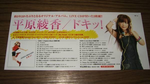■ミニポスターCF4■ 平原綾香/ドキッ! 非売品!