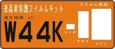 W44K用 液晶面+サブ面付保護シールキット 4台分