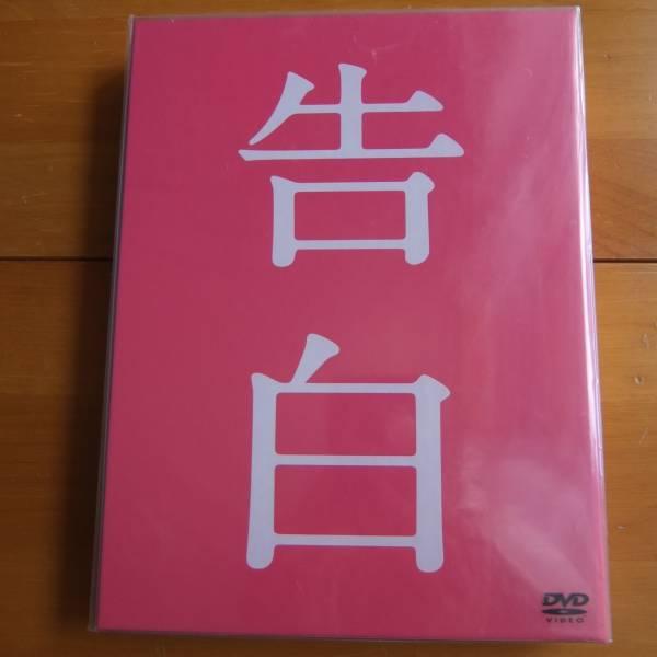 新品未開封【告白 DVD完全版】松たか子 岡田将生 木村佳乃 グッズの画像
