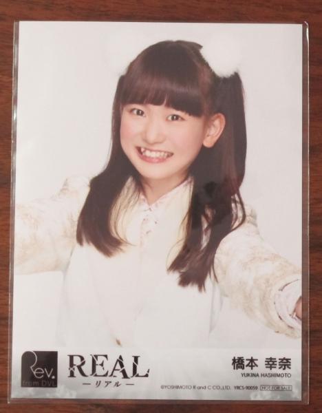 Rev.from DVL橋本幸奈 REAL-リアル-/恋色パッション 封入生写真