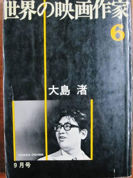 世界の映像作家⑥大島渚■キネマ旬報社/昭和45年/初版_画像1