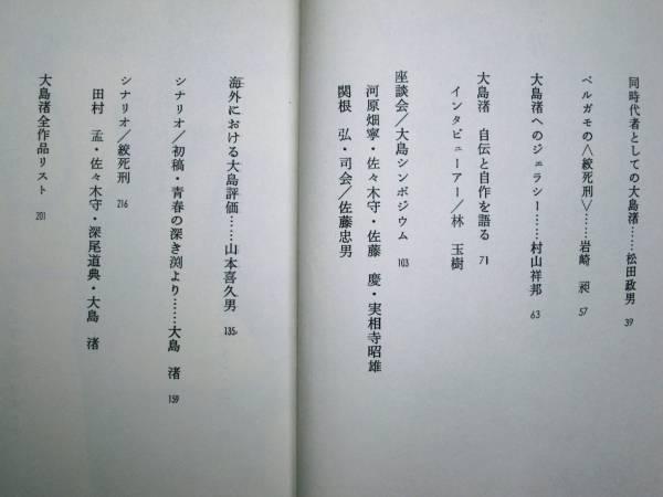 世界の映像作家⑥大島渚■キネマ旬報社/昭和45年/初版_画像2