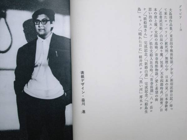 世界の映像作家⑥大島渚■キネマ旬報社/昭和45年/初版_画像3