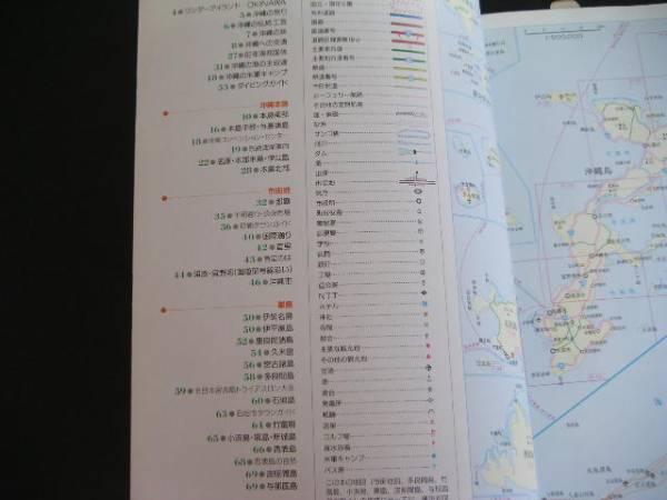 ◆オキナワ バイ ロード 日本語版◆沖縄パーフェクトマップガイド_画像2