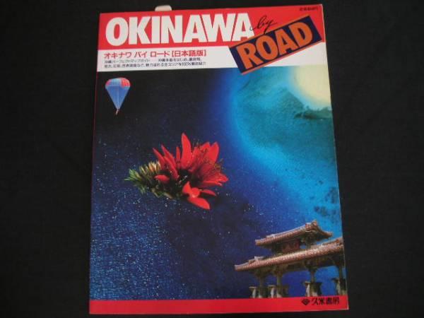 ◆オキナワ バイ ロード 日本語版◆沖縄パーフェクトマップガイド_画像1