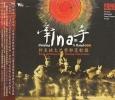 ●「牽ina的手:阿美族太巴朗集落歌謡」台湾アミ族伝統音楽・2CD