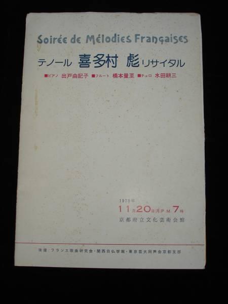 1978年■テノール 喜多村彪 リサイタルパンフレット