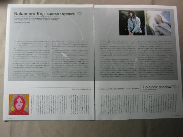 01【インタヴューとグラビア】中村弘二 スーパーカー ♯