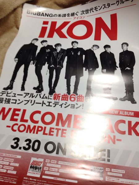 iKON[WELCOME BACK-COMPLETE EDITION-]告知ポスター新品!