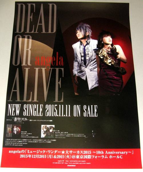 FZ08 ポスター angela  DEAD OR ALIVE