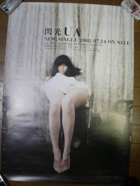 UA ウーア ウア★閃光★店頭用 ポスター★未使用 新品