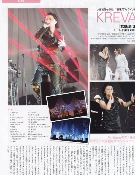 ◇オリスタ 2010.11.8号 切り抜き KREVA