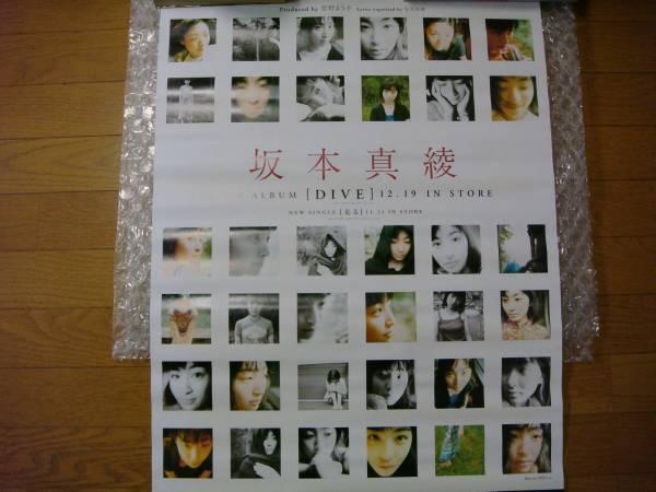 坂本真綾 「DIVE」未使用 ポスター 2ndアルバム CD BD DVD