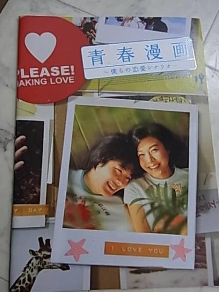 クォン・サンウ♪青春漫画~僕らの恋愛シナリオ~♪パンフレット