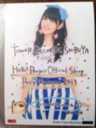 鈴木愛理 ℃-ute タワーレコード渋谷 11/21 開催記念2L生写真