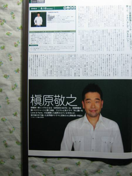 '07【まさに青春群像 槙原敬之 /キラーチューン 東京事変 】♯