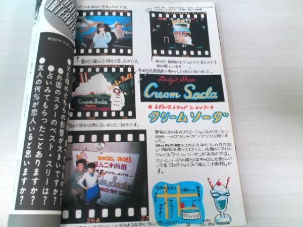 クリームソーダ cream soda 怪人二十面相 伴晋作 ピンクドラゴン_雑誌広告は珍しい!