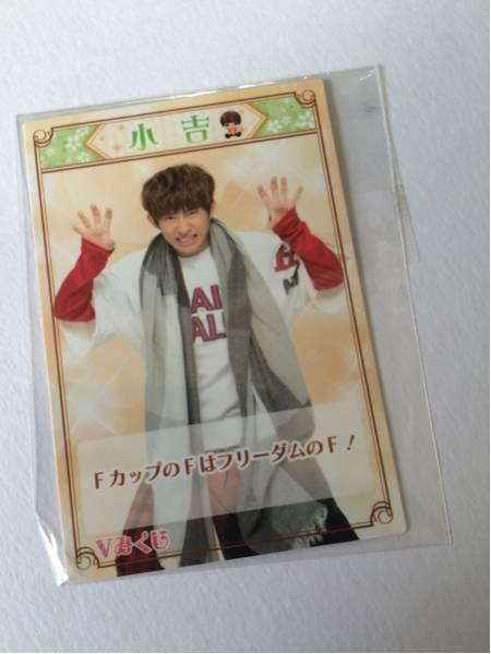 V6 カミセン 三宅健 ラブセン コンサート Vみくじ 小吉 コンサートグッズの画像
