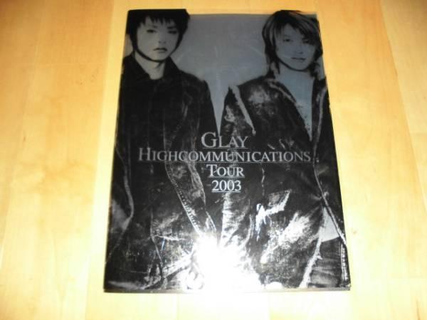 GLAY/ツアーパンフレット2003/