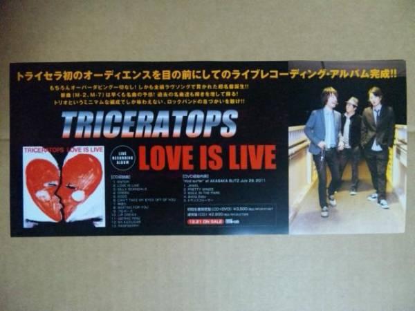送料込 TRICERATOPS LOVE IS LIVE 非売品ミニポスター