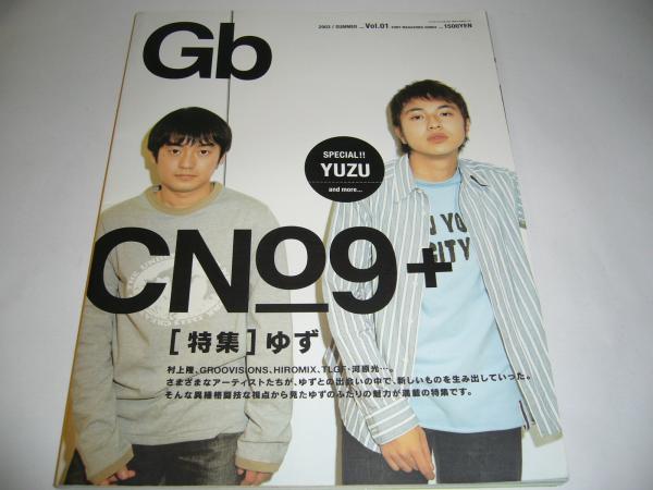 ゆず表紙Gb/2003SUMMER Vol.01