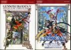 PS2公式攻略本2冊組★幻想水滸伝5Ⅴ(PS2版)◆完全攻略◆即決