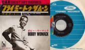 68年全米52位EP★ボビー・ウーマック/フライミートゥーザムーン