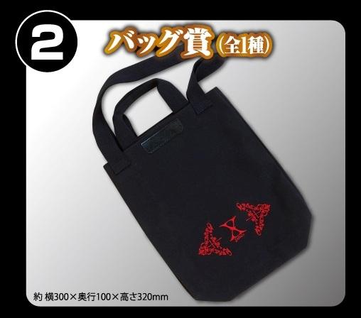 【即決】 未使用 X JAPAN くじ バッグ賞 肩掛けバッグ