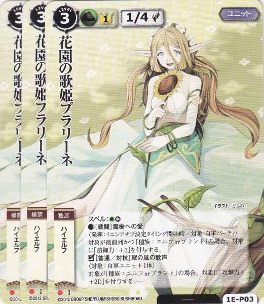 即決◆ モンコレ プロモ 1E-P03 花園の歌姫プラリーネ 3枚_画像1