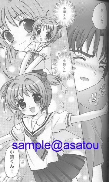 カードキャプターさくら★CCさくら★桃矢×桜×小狼_画像2