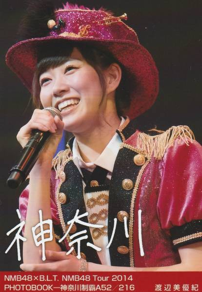 【写真】NMB48 Tour 2014 BLT PHOTOBOOK 渡辺美優紀 神奈川制覇A