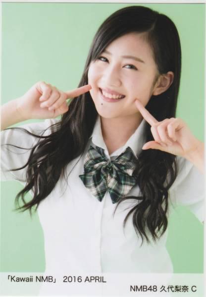 【写真】NMB48 Kawaii NMB 2016年4月 APRIL C 久代梨奈