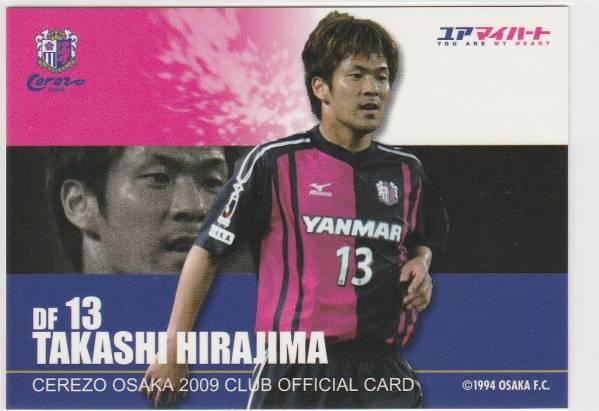 【配布カード】セレッソ大阪 2009年 平島崇 スタジアム限定_画像1