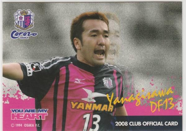【配布カード】セレッソ大阪 2008年 柳沢将之 スタジアム限定_画像1