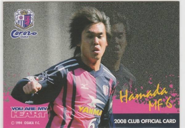 【配布カード】セレッソ大阪 2008年 濱田武 スタジアム限定_画像1